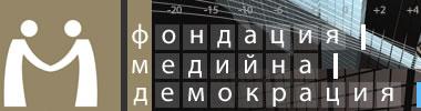 """Фондация """"Медийна демокрация"""""""