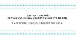 2012-report-thumb250