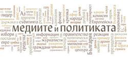 mediite-i-politikata-cover