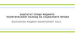 report2013_thumb_pub