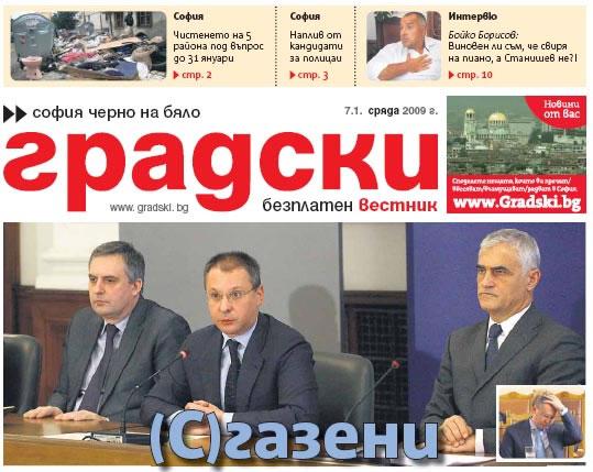 "Градски вестник - ""(С)газени"""