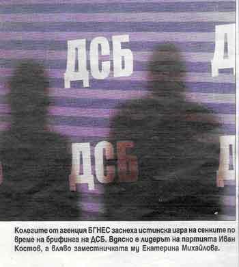 сянката на Иван Костов