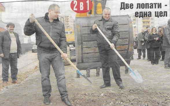 две лопати - една цел