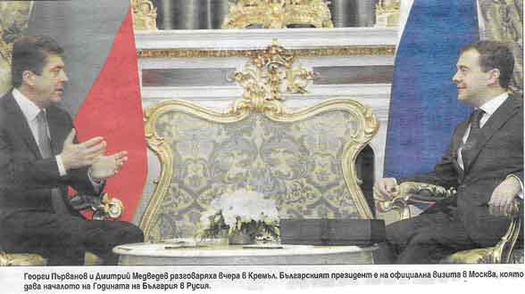 Първанов и Медведев в Кремъл