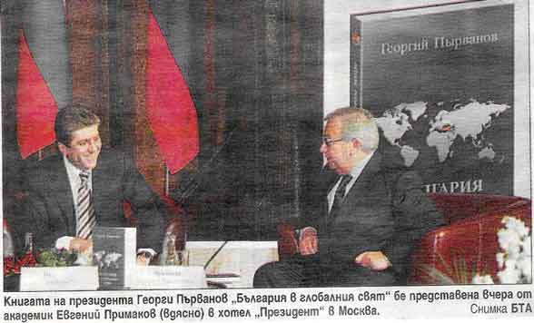 Книгата на Първанов в Москва