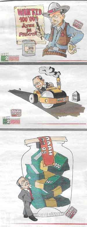 комикс със Станишев