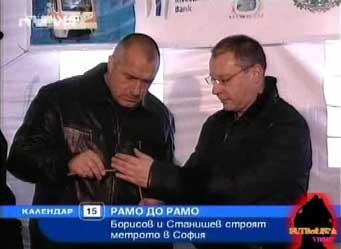 Бойко Борисов и Сергей Станишев