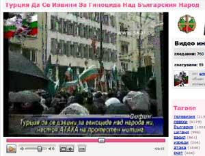 Гиноцида над българския народ