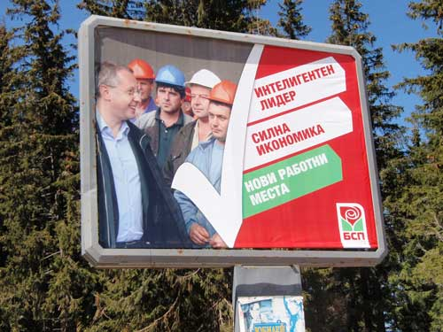 БСП билборд Пампорово