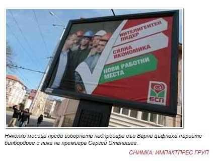 БСП билборд Варна - Сега 25-03-2009