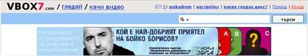 """банер """"Кой е най-добрият приятел на Бойко Борисов"""" във Vbox7"""