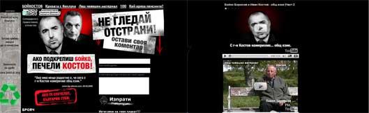 Сайтът boykostov.org