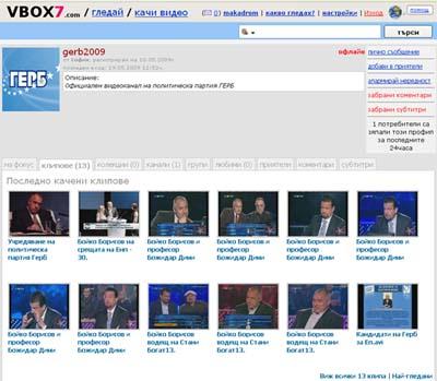 Официалния канал на ГЕРБ във Vbox7