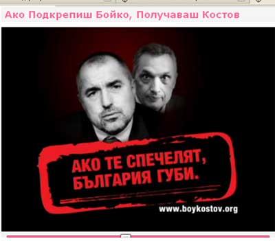 Клипът Бойкостов на партия Нова Зора