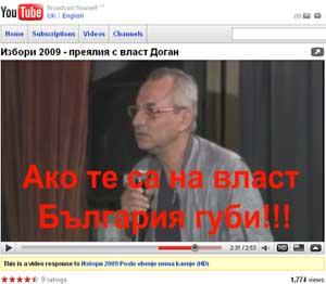 """Кадър от клипа """"Избори 2009 - преялия с власт Доган"""" във Vbox7"""