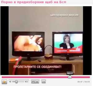 """Кадър от клипа """"Порно в предизборния щаб на БСП"""" във Vbox7"""