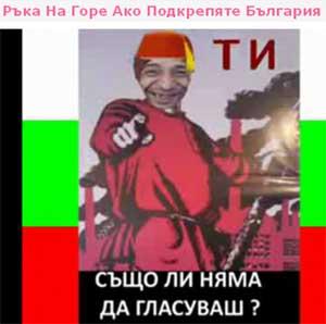 """Кадър от клипа """"Ръка На Горе Ако Подкрепяте България"""" във Vbox7"""