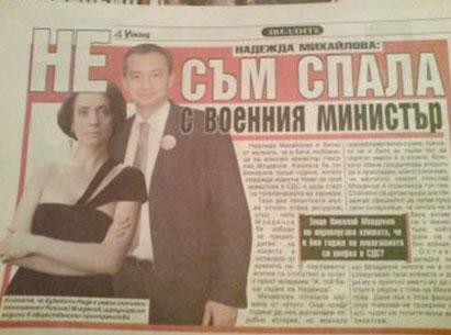 Надежда Михайлова, в. Уикенд