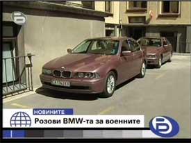 Розовото BMW на МО
