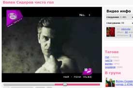 """Кадър от клипа """"Волен чисто гол"""" във Vbox7"""