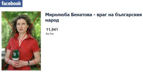 Миролюба Бенатова