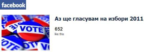 Аз ще гласувам на избори 2011