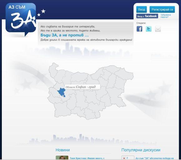 социалната мрежа на ГЕРБ