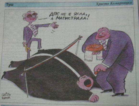 карикатура ДПС