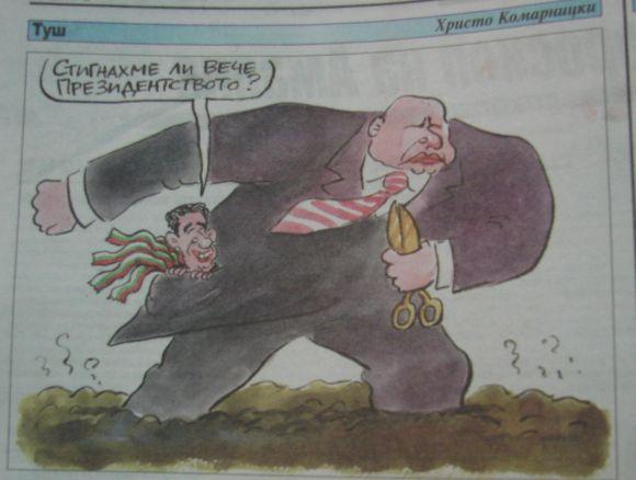 карикатура ГЕРБ