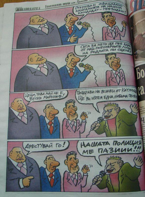 карикатура Веселин Маринов