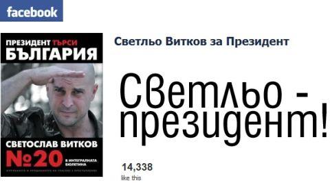 Светльо Витков
