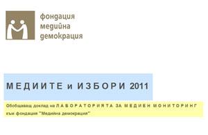medii-zbori2011-pic