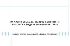 2011-monitoring-cover-bg