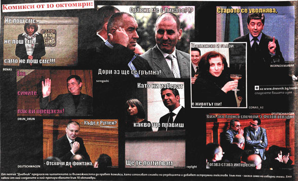ek-dnevnik-komiksi2011