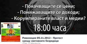 5 ноември - протест срещу световните безредици