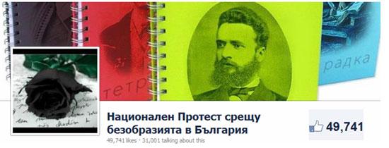 Потребители във Facebook: протест срещу безобразията в България