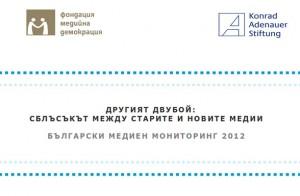 2012-report-thumb