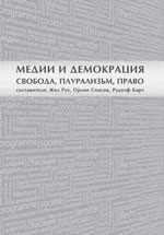 media_democracy_cover_front