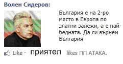 Реклама на ПП АТАКА от предизборната кампания във Фейсбук