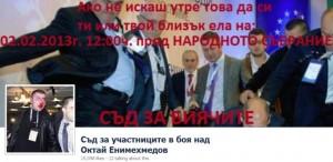 Групата Срещу нападателите на Октай Енимехмедов