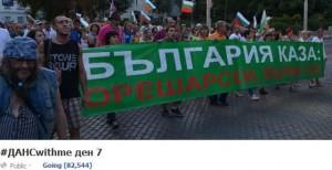 Заглавната страница на събитието за #ДАНСwithme протестите във Фейсбук