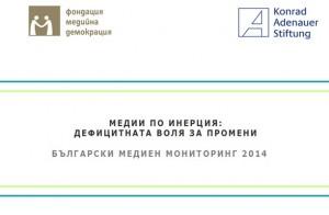 report-2014-thumb