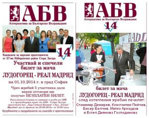 Рекламни банери на АБВ. Източник: stzagora.net.