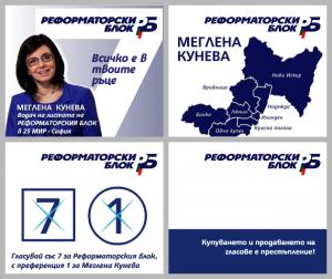 Flash рекламен банер на Меглена Кунева с агитация за преференциално гласуване. Източник: offnews.bg.