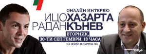 Радан Кънев и Ицо Хазаpта, reformatorskiblok.bg