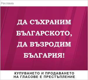 Рекламен банер на ПП АБВ по време на кампанията за избори за Европейски парламент през май 2014 г.