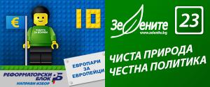 """Рекламни банери на Реформаторски блок (вляво) и ПП """"Зелените"""" (вдясно)."""