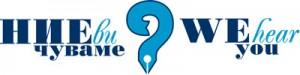 nie_vi_chuvame_logo