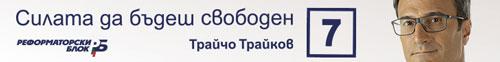 Рекламен банер на Трайчо Трайков