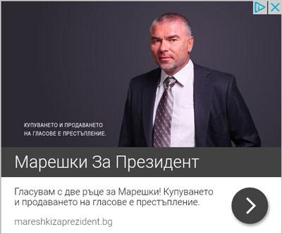 Реклама на Веселин Марешки